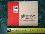 КИЕВ.Фото для партийных документов.2 шт.+фотоуголки (заводская упаковка)., фото №5