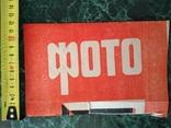 КИЕВ.Фото для партийных документов.2 шт.+фотоуголки (заводская упаковка)., фото №9