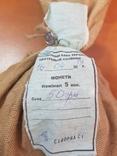 5 копеек 1000 монет разных годов мешок НБУ фото 5
