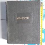 РАН Махабхарата (Адипарва) 1992р., фото №2