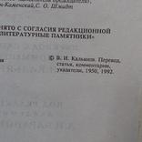 РАН Махабхарата (Адипарва) 1992р., фото №5