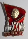 Знак Делегату XXV съезда КПСС, фото №3