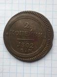 2 копейки 1802 г., фото №2