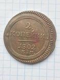 2 копейки 1802 г., фото №3