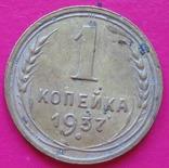 Копейка 1937, фото №2