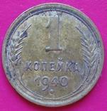 Копейка 1940, фото №2