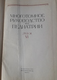 Руководство по педиатрии (5 и 6 том), фото №4