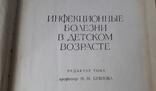 Руководство по педиатрии (5 и 6 том), фото №5