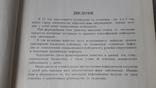 Руководство по педиатрии (5 и 6 том), фото №8