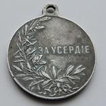 Медаль За Усердие 30 мм, фото №3