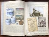 Книга - альбом Старая Одесса. Торговля и промышленность. Из коллекции А. А. Дроздовского., фото №10