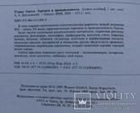 Книга - альбом Старая Одесса. Торговля и промышленность. Из коллекции А. А. Дроздовского., фото №12