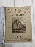1938 Настінні розписи, Планування міст, Архітектура Радянської України, фото №3
