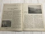 1938 Настінні розписи, Планування міст, Архітектура Радянської України, фото №6