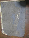 Пастирскоє слово  видана 1902 р, фото №2