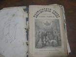 Пастирскоє слово  видана 1902 р, фото №3