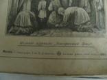 Пастирскоє слово  видана 1902 р, фото №4