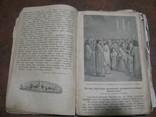 Пастирскоє слово  видана 1902 р, фото №6