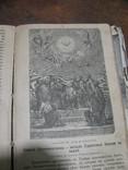 Пастирскоє слово  видана 1902 р, фото №8
