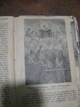 Пастирскоє слово  видана 1902 р, фото №11