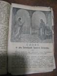Пастирскоє слово  видана 1902 р, фото №12