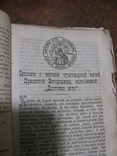 Пастирскоє слово  видана 1902 р, фото №13