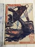 1931 Электрификация транспорта, Реконструкция транспорта, фото №2