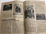1931 Электрификация транспорта, Реконструкция транспорта, фото №12