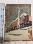 1931 Стройка Днепрострой, Реконструкция транспорта, фото №2
