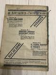 1931 Стройка Днепрострой, Реконструкция транспорта, фото №3