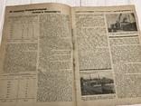 1931 Стройка Днепрострой, Реконструкция транспорта, фото №7