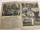 1931 Стройка Днепрострой, Реконструкция транспорта, фото №12