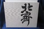 Кацусика Хокусай Графика, фото №2