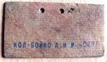ЖД билет 1918 г. Стрий - Ходовичи, фото №3
