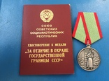 Медаль за отличие в охране государственной границы ссср на документе, фото №2