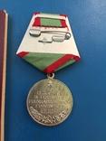 Медаль за отличие в охране государственной границы ссср на документе, фото №5
