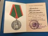 Медаль за отличие в охране государственной границы ссср на документе, фото №7