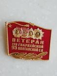 Знак Ветеран 226 гвардейской 95 полтавской стрелковой дивизии, фото №2