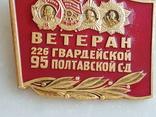 Знак Ветеран 226 гвардейской 95 полтавской стрелковой дивизии, фото №4