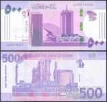 Судан - 500 фунтов 2019 - новинка, Низкий НОМЕР, Серия JА 00 - UNC, Пресс!, фото №2