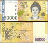 Южная Корея - Набор из 4 банкнот - 1000 - 50000 вон 2006 - 2009 - UNC, Пресс, фото №7