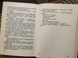 Богдан Лепкий. Мотря (трилогія Мазепа) у 2 томах. Чікаго - 1959 (діаспора), фото №8