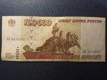 Росія 100 000 рублів 1995 року фото 1