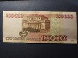 Росія 100 000 рублів 1995 року фото 2