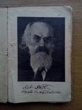 16 лет в Сибири 1924 г. Дейч Л.Г., фото №2