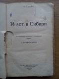 16 лет в Сибири 1924 г. Дейч Л.Г., фото №4