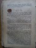 16 лет в Сибири 1924 г. Дейч Л.Г., фото №8