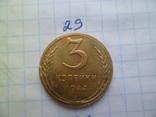 3 копейки 1944 СССР, копия (Знамя), фото №2