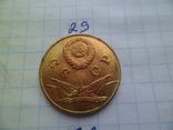 3 копейки 1944 СССР, копия (Знамя), фото №3