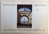 1981   Ленинград. Е. Кассин. (Автор текста и фотографий)., фото №9
